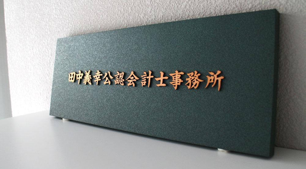 事務所の様子6-田中義幸公認会計士事務所