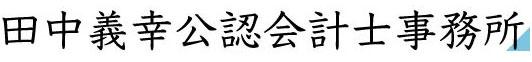 田中義幸公認会計士事務所 │ 新宿区高田馬場の公認会計士・税理士事務所