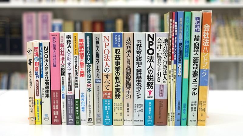 執筆著作物一覧-田中義幸公認会計士事務所